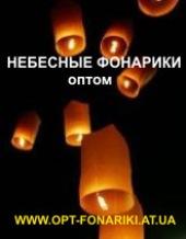 Купить Небесные фонарики Цилиндр оптом. Самая низкая Цена в Украине. Киев.