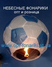 Небесный летающий фонарик Футбольный мяч