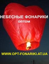 Купить Небесные фонарики Сердце оптом. Самая низкая Цена в Украине. Киев.